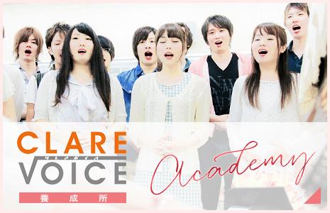 CLARE-VOICE養成所