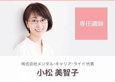 専任講師 小松美智子
